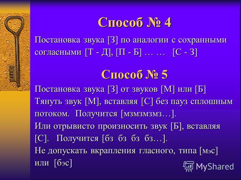 Способ 4 Постановка звука[З] по аналогии с сохранными Постановка звука [З] по аналогии с сохранными согласными [Т - Д], [П - Б] … … [С - З] Способ 5 Постановка звука[З] от звуков [М] или [Б] Постановка звука [З] от звуков [М] или [Б] Тянуть звук [М],