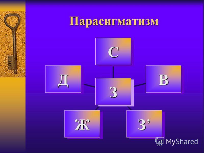 Парасигматизм З С В ЗЖ Д