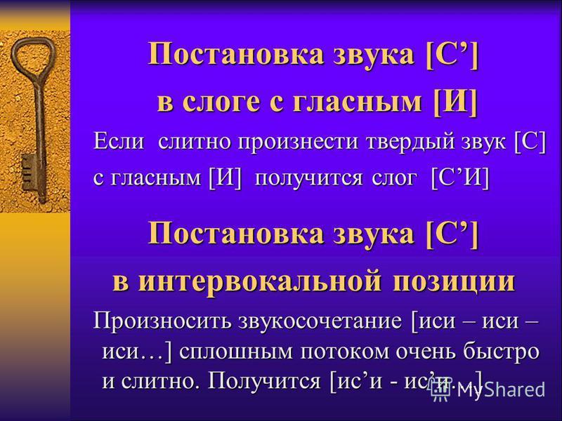 в слоге с гласным [И] в слоге с гласным [И] Если слитно произнести твердый звук [С] Если слитно произнести твердый звук [С] с гласным [И] получится слог [СИ] с гласным [И] получится слог [СИ] Постановка звука[С] Постановка звука [С] в интервокальной