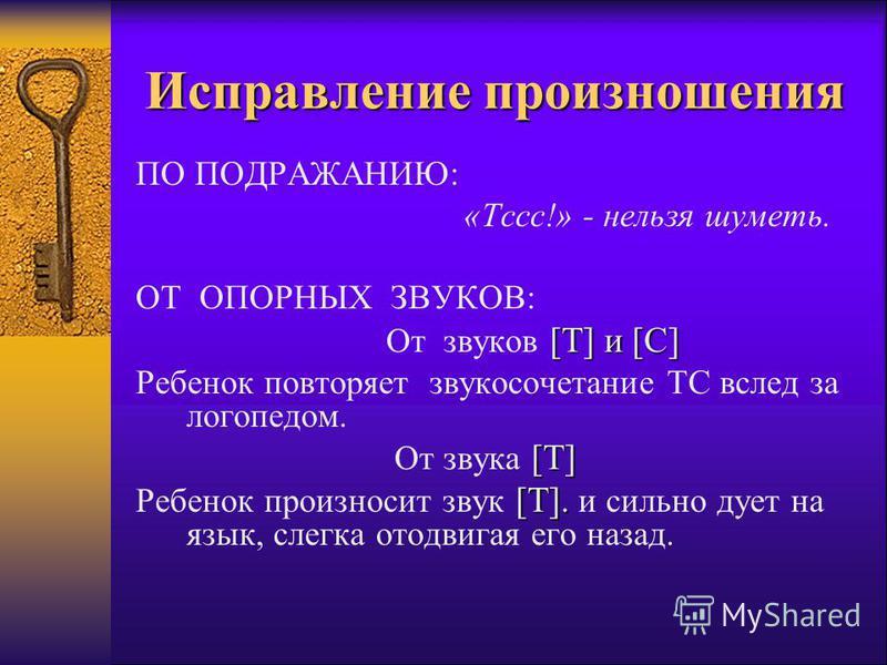 пятый: презентация произношение звук т говорит цельности натуры