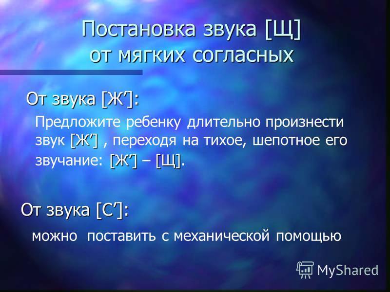 Постановка звука [Щ] по аналогии Ребенок вслед за вами должен произнести пары переднеязычных звуков, отличающихся между собой по признаку твердости – мягкости: [Т][Т] [Д][Д] [С][С] [З][З] [Ж] [Ж] [Ш] [Т] – [Т], [Д] – [Д], [С] – [С], [З] – [З]. Затем