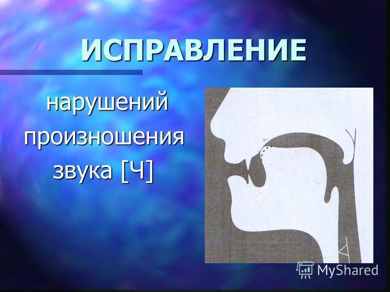 Постановка звука [Щ] от мягких согласных От звука [Ж]: [Ж] [Ж][Щ] Предложите ребенку длительно произнести звук [Ж], переходя на тихое, шепотное его звучание: [Ж] – [Щ]. От звука [С]: можно поставить с механической помощью