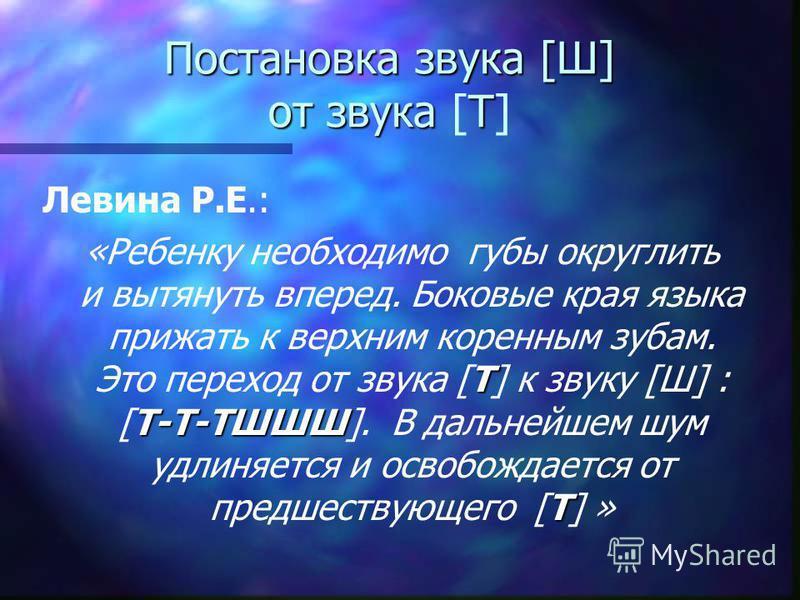 Опорные звуки Опорными для звука [Ш] являются звуки [С] и [Т] Звуки [Ш] и [Т] одинаковые по месту образования - переднеязычные Звуки [Ш] и [С] одинаковые по способу образования – щелевые