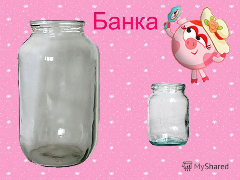 Баночка Банка