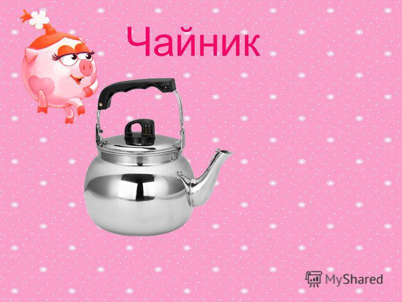 Чайничек Чайник
