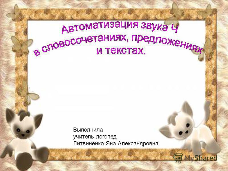 Выполнила учитель-логопед Литвиненко Яна Александровна