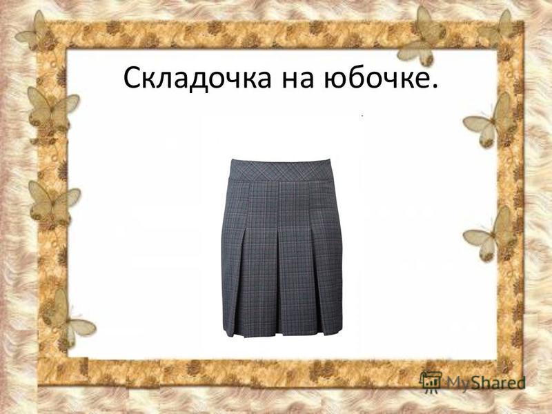 Складочка на юбочке.