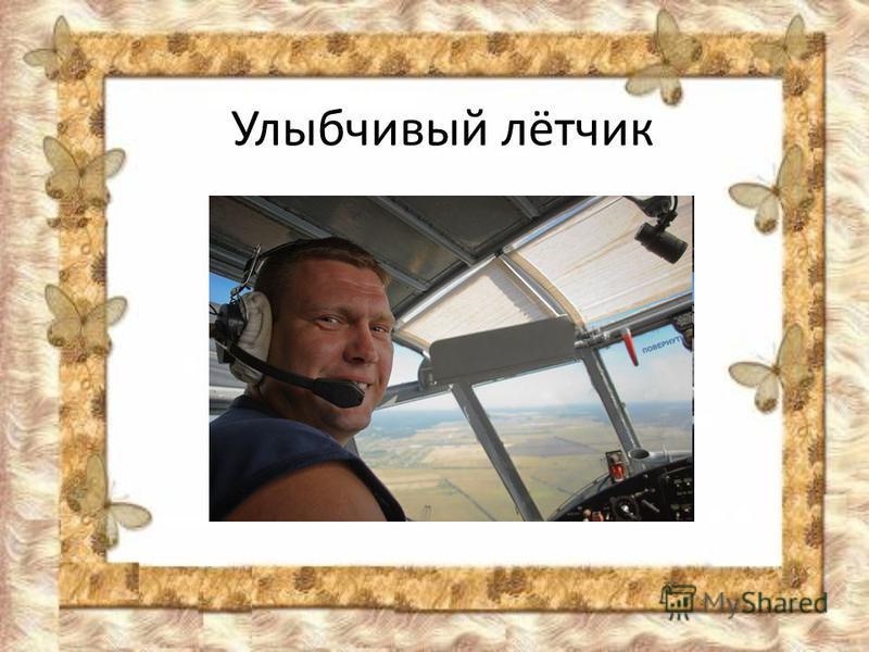 Улыбчивый лётчик