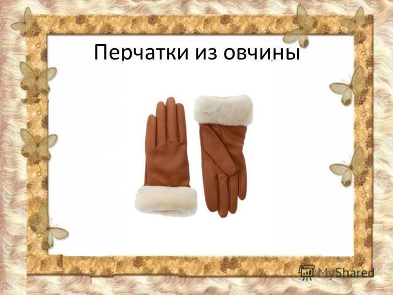 Перчатки из овчины