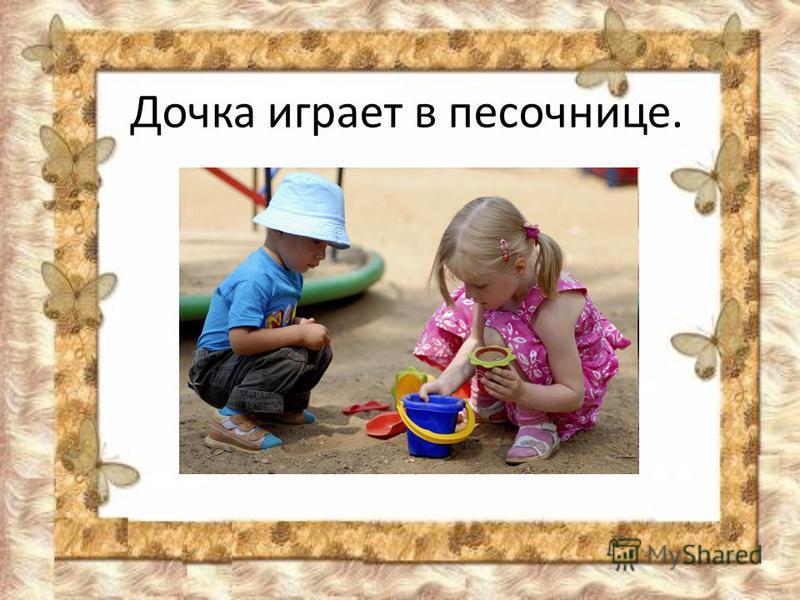 Дочка играет в песочнице.