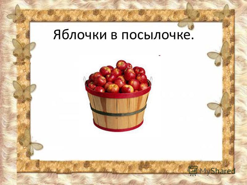 Яблочки в посылочке.