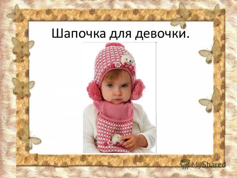 Шапочка для девочки.