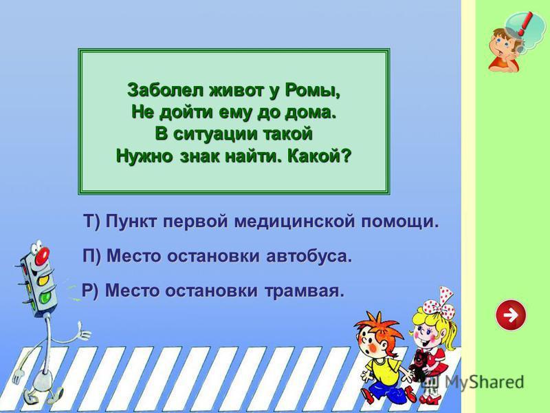 http://www.deti-66.ru/ Мастер презентаций Ходят смело млад и стар, Даже кошки и собаки… Только здесь не тротуар-дело всё в дорожном знаке. Б) Главная дорога. А) Пешеходная дорожка. В) Пешеходный переход.