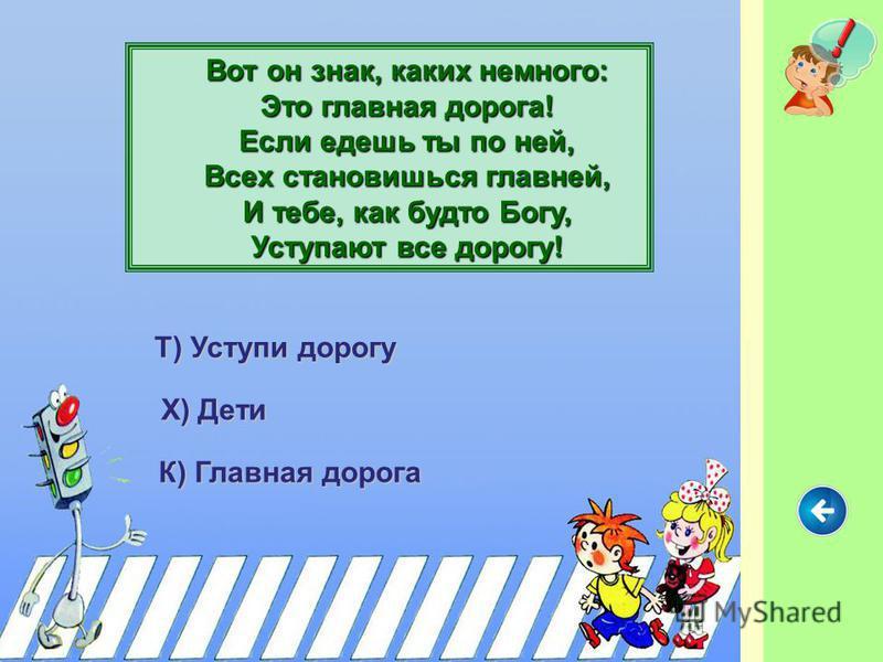 http://www.deti-66.ru/ Мастер презентаций На нём нарисованы вы, но это не портрет. Он висит всегда на столбе и нас охраняет, но не светофор. Он говорит всем водителям, что мы рядом, но не учитель. Он треугольный и с красной полоской по краям. А)Желез