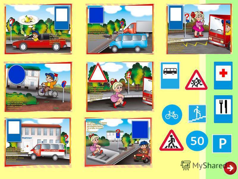 Использованные ресурсы: 1.http://www.roadsigns.ru/sings - дорожные знаки и правила дорожного движения.http://www.roadsigns.ru/sings 2.http://ru.wikipedia.org/wiki - Википедия свободная энциклопедия: дорожные знаки;http://ru.wikipedia.org/wiki 3.http: