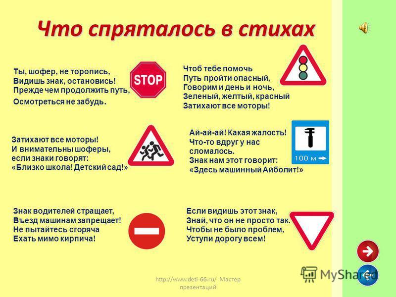 http://www.deti-66.ru/ Мастер презентаций