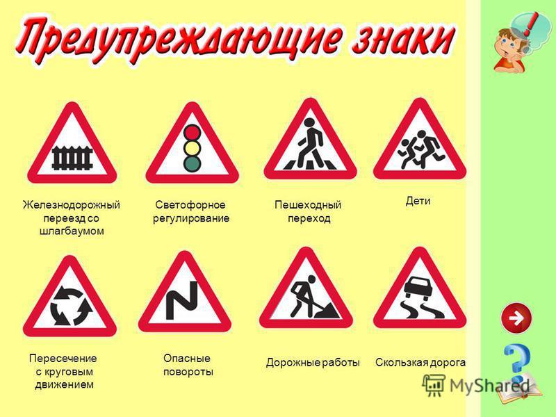 http://www.deti-66.ru/ Мастер презентаций Первые дорожные знаки