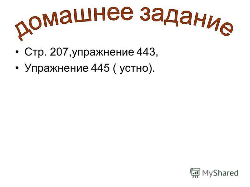 Стр. 207,упражнение 443, Упражнение 445 ( устно).