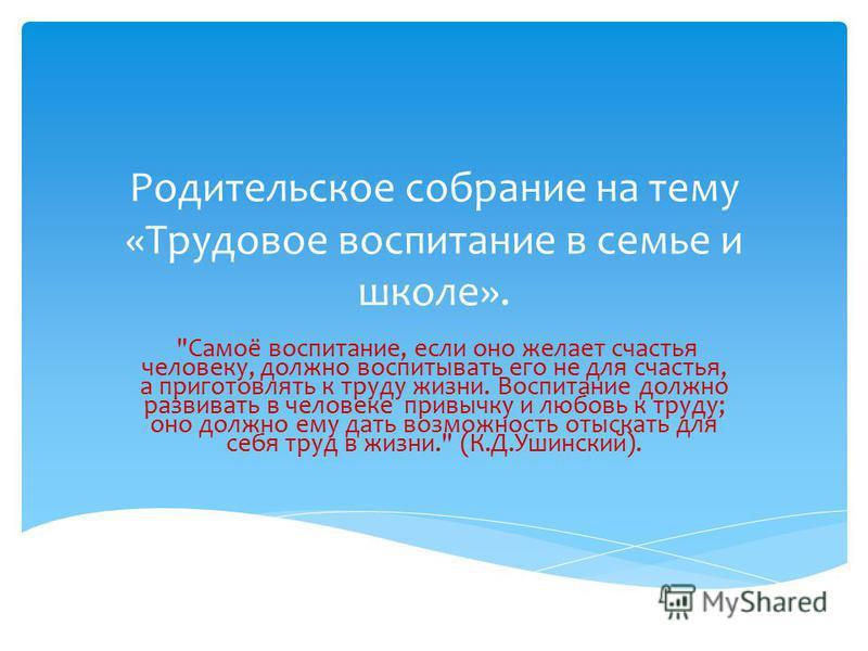 Родительское собрание на тему «Трудовое воспитание в семье и школе».