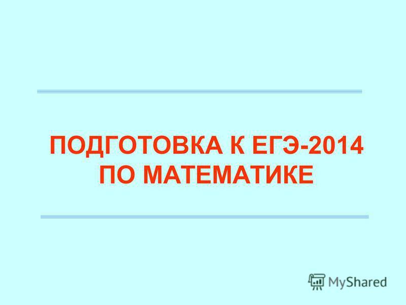 ПОДГОТОВКА К ЕГЭ-2014 ПО МАТЕМАТИКЕ