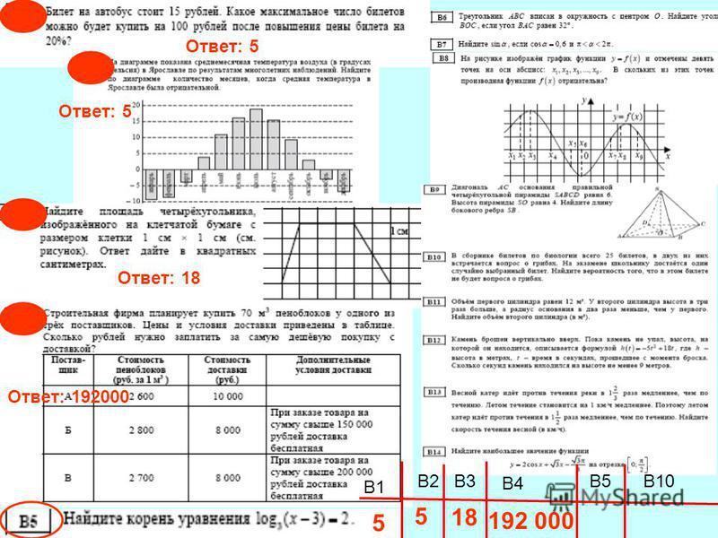 В1 В2 В3 В4 В5 В10 5 Ответ: 5 Ответ: 18 18 5 192 000 Ответ: 5 Ответ: 192000