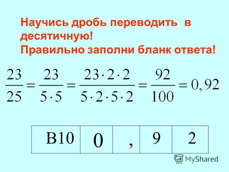 Научись дробь переводить в десятичную! Правильно заполни бланк ответа! В10 0, 9 2