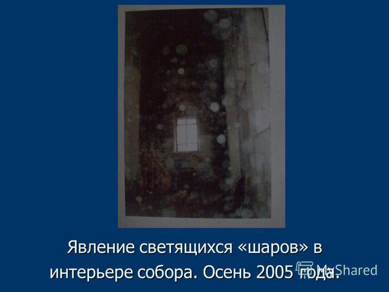 Явление светящихся «шаров» в интерьере собора. Осень 2005 года.