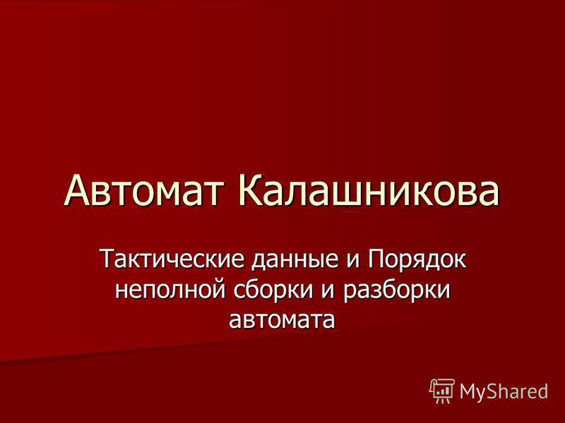 Автомат Калашникова Тактические данные и Порядок неполной сборки и разборки автомата