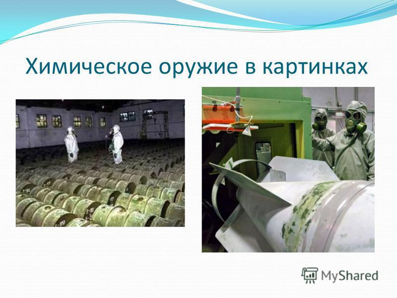 Химическое оружие в картинках