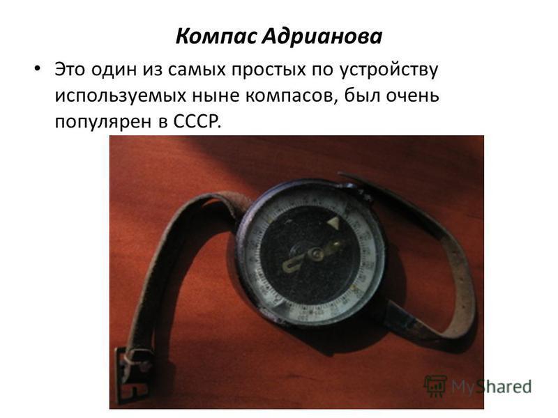 Компас Адрианова Это один из самых простых по устройству используемых ныне компасов, был очень популярен в СССР.
