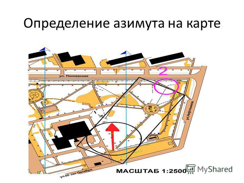 Определение азимута на карте