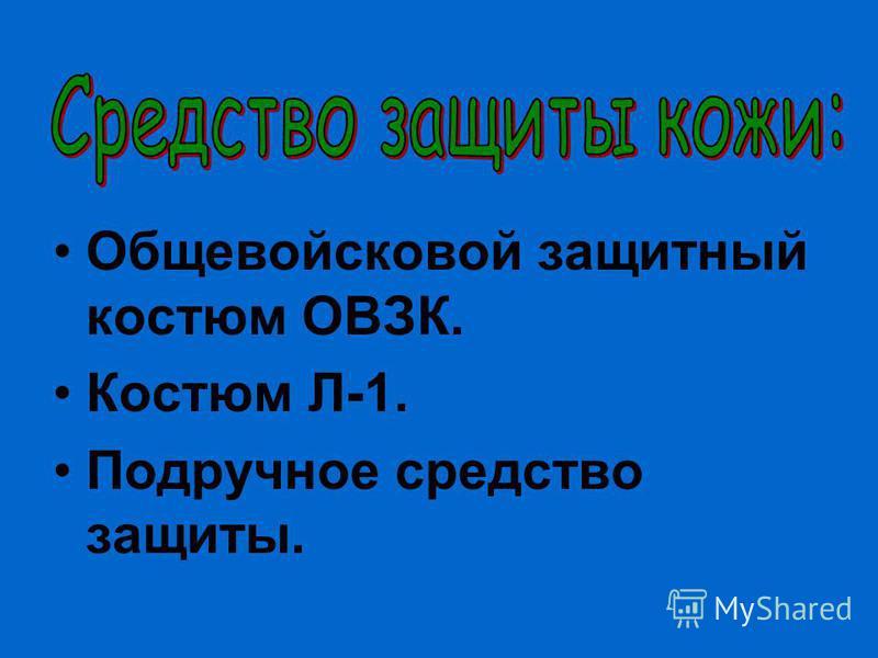 Общевойсковой защитный костюм ОВЗК. Костюм Л-1. Подручное средство защиты.