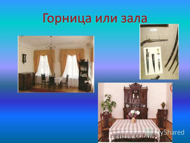 Горница или зала