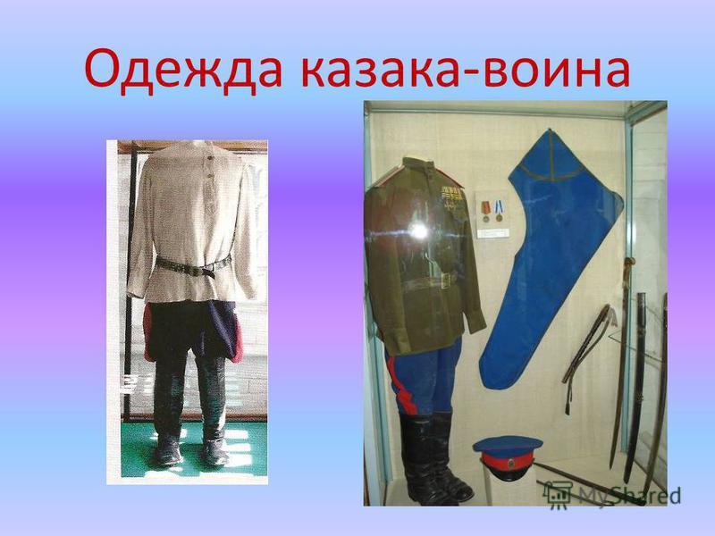 Одежда казака-воина