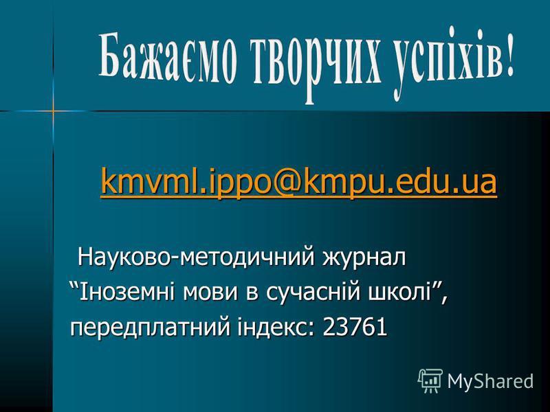 kmvml.ippo@kmpu.edu.ua Науково-методичний журнал Науково-методичний журнал Іноземні мови в сучасній школі, передплатний індекс: 23761