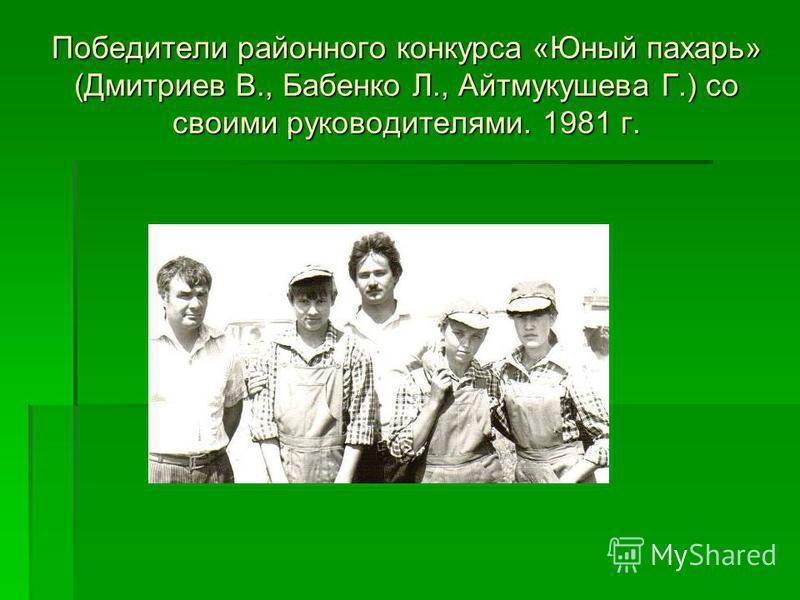 Победители районного конкурса «Юный пахарь» (Дмитриев В., Бабенко Л., Айтмукушева Г.) со своими руководителями. 1981 г.
