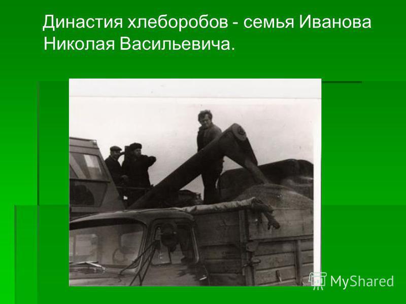 Династия хлеборобов - семья Иванова Николая Васильевича.