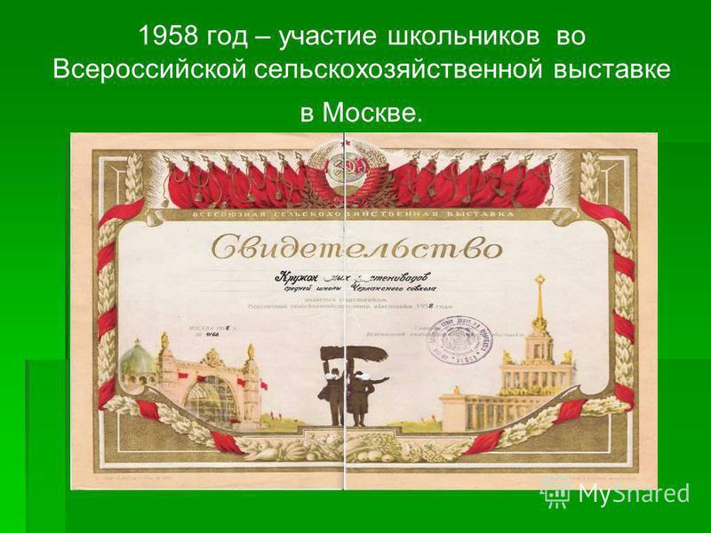 1958 год – участие школьников во Всероссийской сельскохозяйственной выставке в Москве.