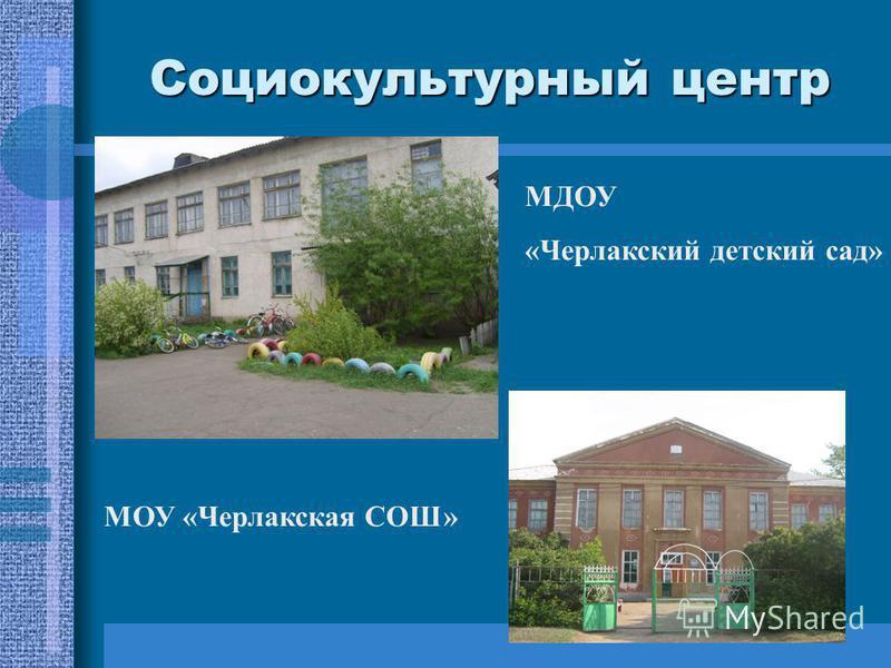 Социокультурный центр МОУ «Черлакская СОШ» МДОУ «Черлакский детский сад»