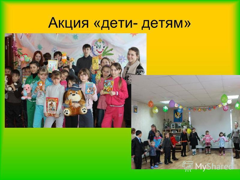 Акция «дети- детям»