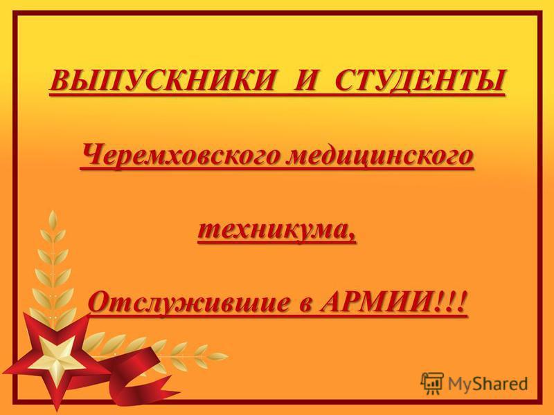 ВЫПУСКНИКИ И СТУДЕНТЫ Черемховского медицинского техникума, Отслужившие в АРМИИ!!!