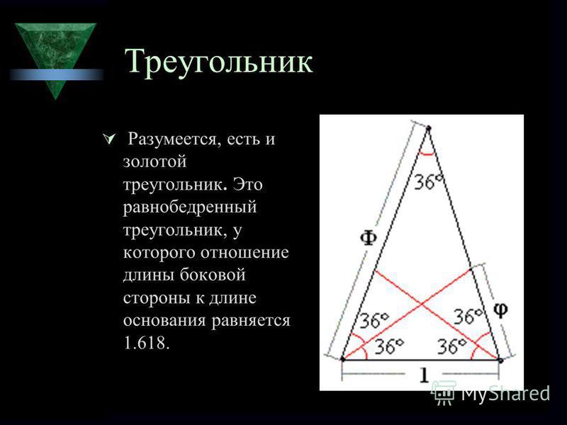 Треугольник Разумеется, есть и золотой треугольник. Это равнобедренный треугольник, у которого отношение длины боковой стороны к длине основания равняется 1.618.