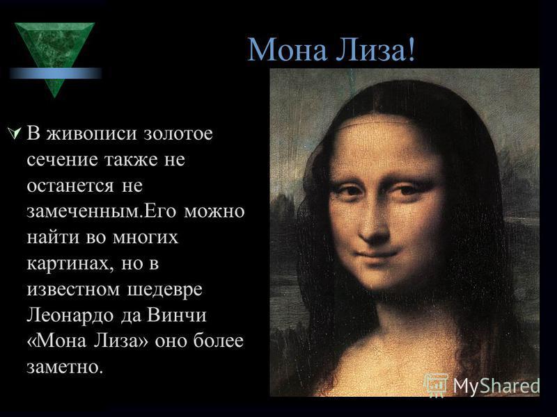 Мона Лиза! В живописи золотое сечение также не останется не замеченным.Его можно найти во многих картинах, но в известном шедевре Леонардо да Винчи «Мона Лиза» оно более заметно.