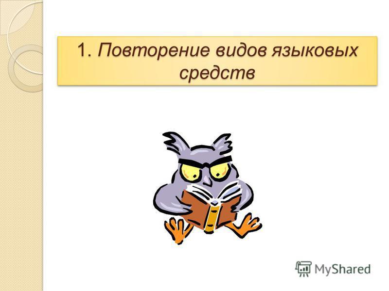 1. Повторение видов языковых средств