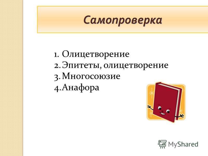 Самопроверка 1. Олицетворение 2.Эпитеты, олицетворение 3. Многосоюзие 4.Анафора