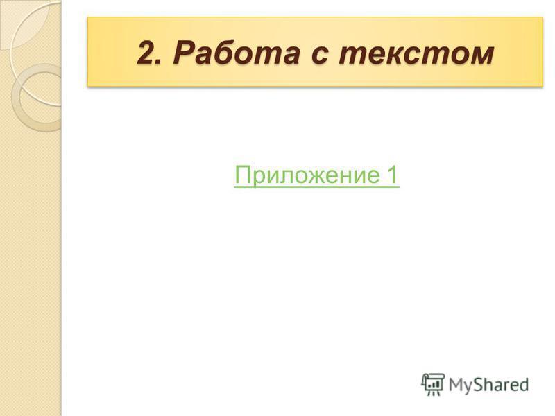 2. Работа с текстом Приложение 1