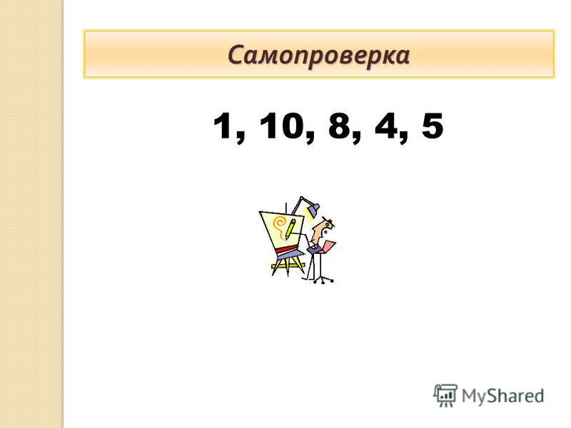 Самопроверка 1, 10, 8, 4, 5