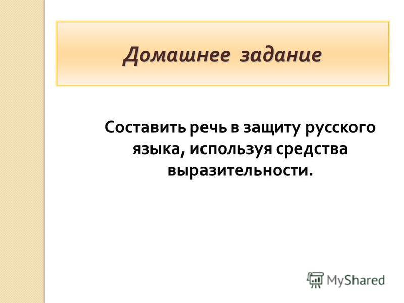 Домашнее задание Составить речь в защиту русского языка, используя средства выразительности.