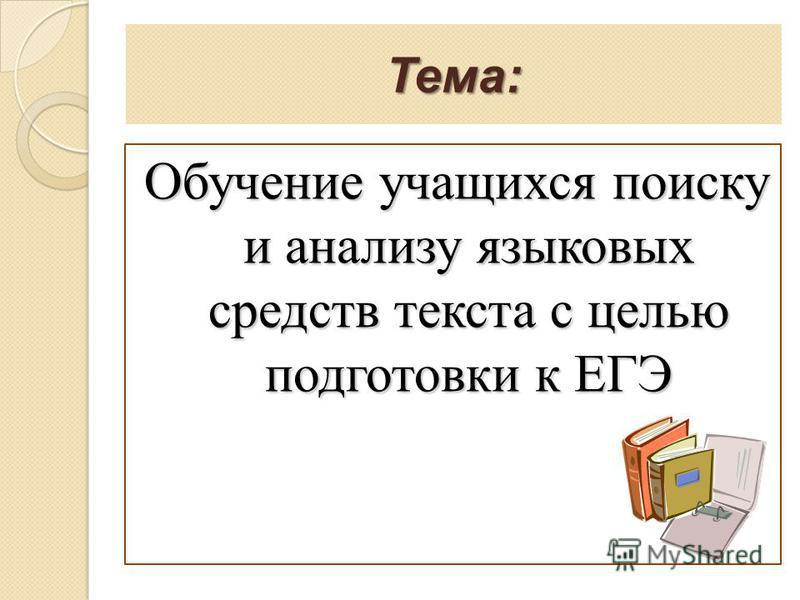 Тема: Обучение учащихся поиску и анализу языковых средств текста с целью подготовки к ЕГЭ