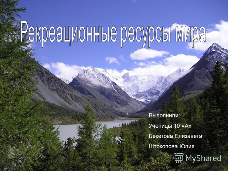 Выполнили: Ученицы 10 «А» Бекетова Елизавета Штоколова Юлия